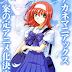 [Reseña_Anime] Loco por Akane