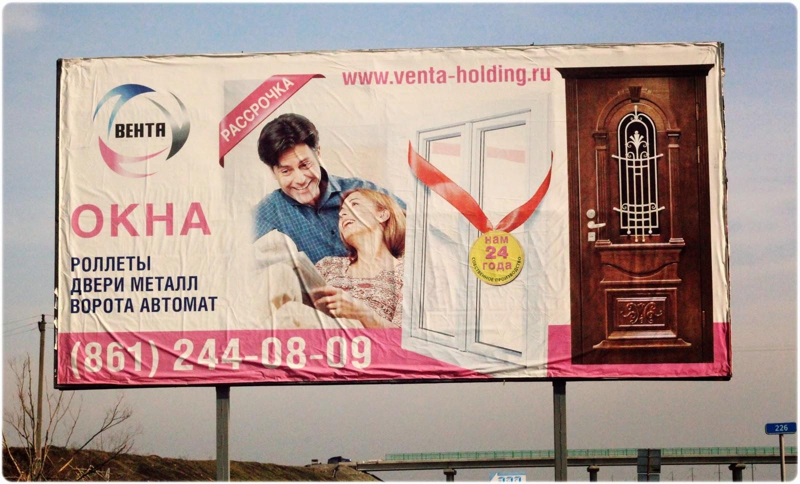 Секс в наружной рекламе украины