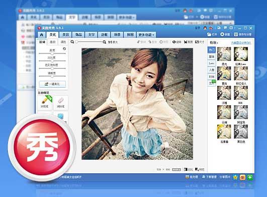 โปรแกรมแต่งรูปจีน XIU XIU