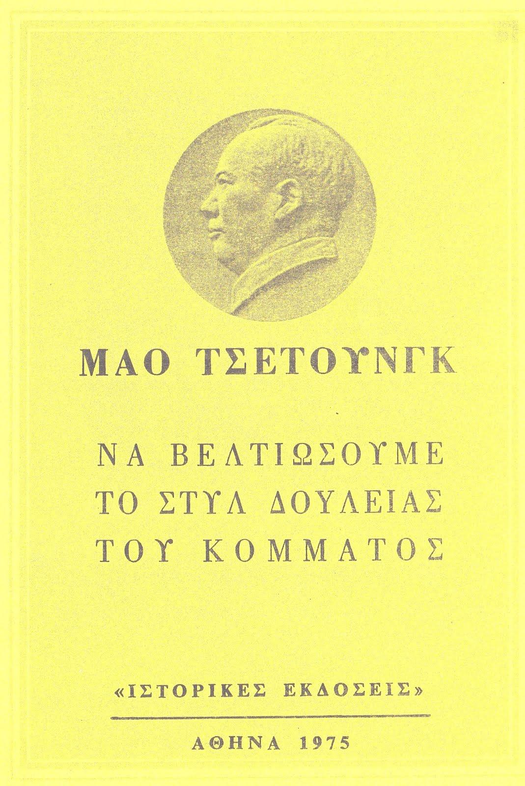 ΜΑΟ ΤΣΕ ΤΟΥΝΓΚ - ΝΑ ΒΕΛΤΙΩΣΟΥΜΕ ΤΟ ΣΤΥΛ ΔΟΥΛΕΙΑΣ ΤΟΥ ΚΟΜΜΑΤΟΣ (1942)