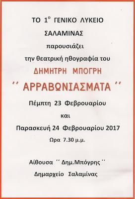 """Τα """"Αρραβωνιάσματα"""" του Δημήτρη Μπόγρη από το 1ο Γεν. Λύκειο Σαλαμίνας"""