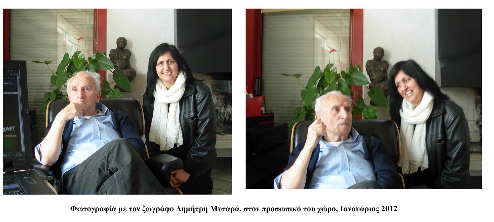 Εις μνήμην του αγαπημένου Έλληνα καταξιωμένου ζωγράφου ΔΗΜΗΤΡΗ ΜΥΤΑΡΑ