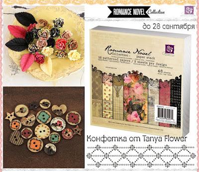 http://tanya-flower.blogspot.ru/2013/08/prima-marketing-romance-novel.html