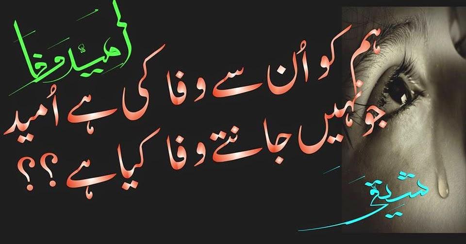 Malik TV KTS: urdu shayari urdu poetry with girls pic