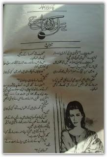 Yeh Ander Ki Baat Hai (Romantic Urdu Novels) By Faiza Iftikhar complete in pdf