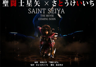 [Imagen: Saint-Seiya-The-Movie.jpg]