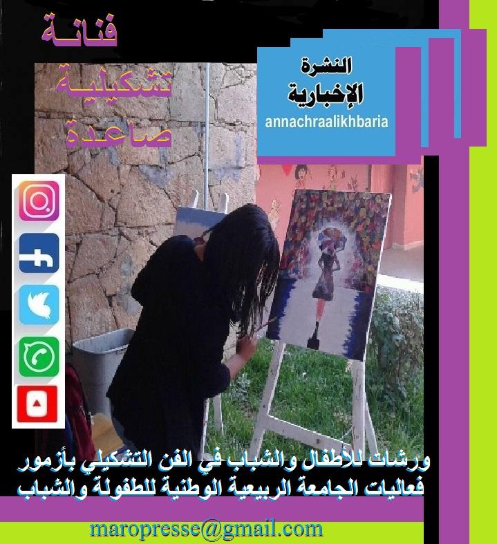 ورشات للأطفال والشباب في الفن التشكيلي بأزمور