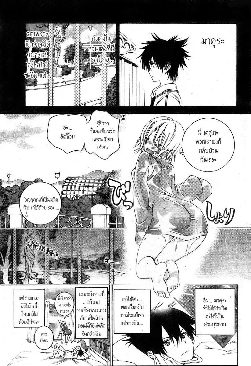 อ่านการ์ตูน Pajama na Kanojo 3 ภาพที่ 6