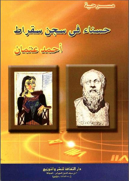 مسرحية حسناء فى سجن سقراط لـ أحمد عثمان