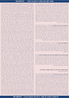"""הרב אליעזר ברלנד שליט""""א"""