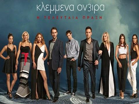 klemmena-oneira-18-12-2014