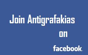 O Αντιγραφάκιας στο Facebook