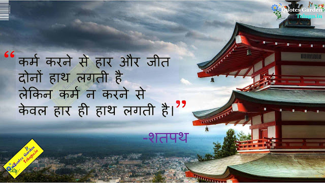 Best Inspirational quotes in hindi 809