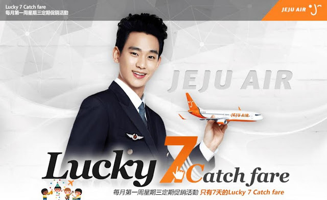 【Lucky 7】 濟州航空 香港飛 首爾 單程機位 $600起(來回連稅$1,254),星期三(9月9日)早上9時開搶!
