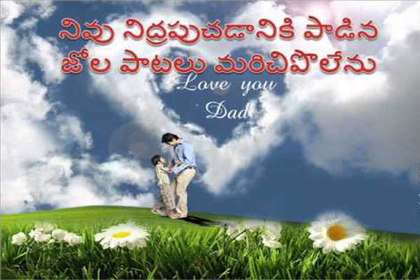Father's Day Quotes Wishes in Telugu