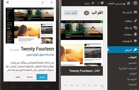 إصدار جديد من نظام إدارة المحتوي وورد بريس الشهير WordPress 4.1.1 باللغة العربية