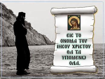 Εις το όνομα του Ιησού Χριστού