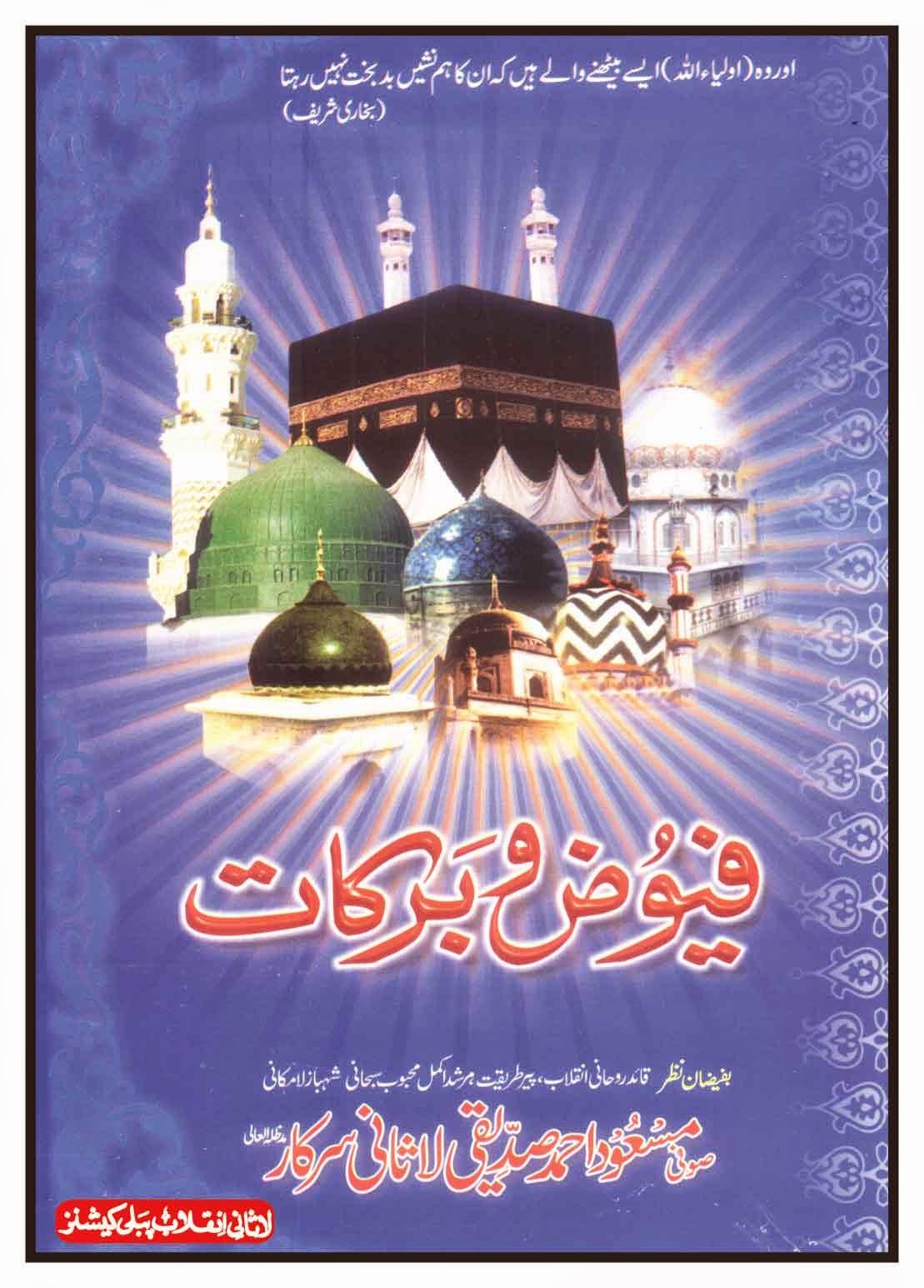 Fayoz O Barakat By Ayesha Rehman
