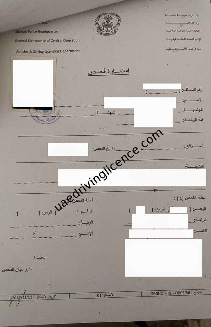 17 collecting the licence uae driving licence uae driving licence spiritdancerdesigns Image collections