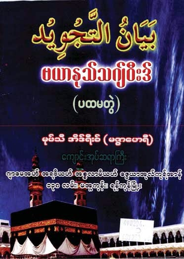 Bayanul Thajweed Vol 1 F.jpg