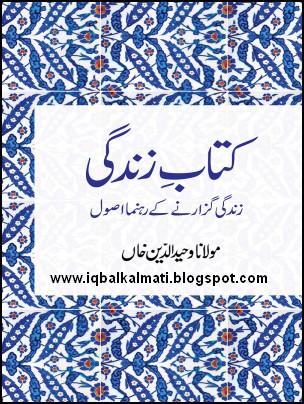 Adab e zindagi free download