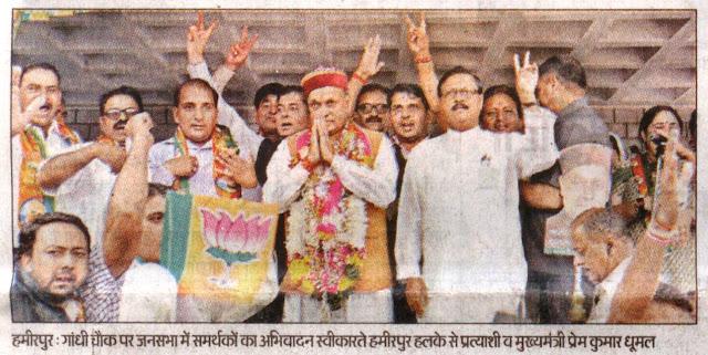 हमीरपुर: गाँधी चौक पर जनसभा में समर्थकों का अभिवादन स्वीकारते हमीरपुर हलके से प्रत्याशी व मुख्यमंत्री प्रेम कुमार धूमल साथ में सत्य पाल जैन विजय चिन्ह दिखाते हुये।