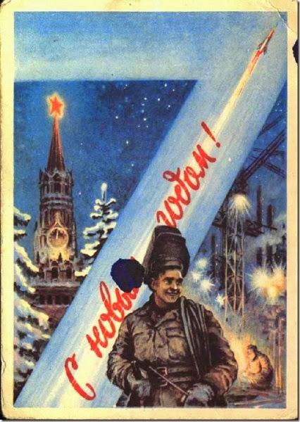 Советская новогодняя открытка 1950 года