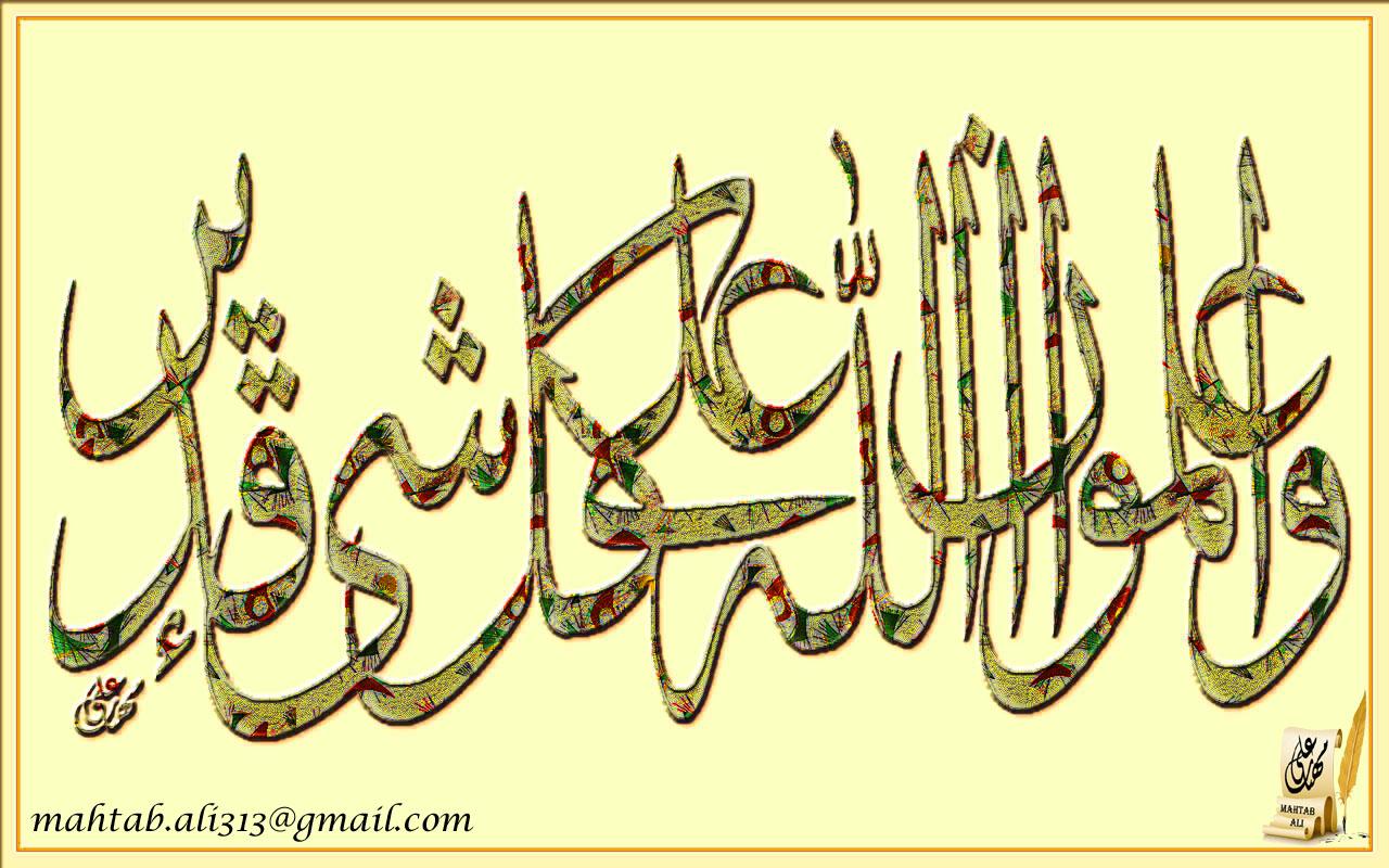 Islamic Calligraphy Islamic Art Of Calligraphy