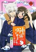 Kamisama Hajimemashita: Kako-hen Capitulo 4
