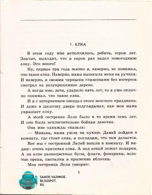Советские детские книги сайт список ктаталог СССР старые из детства