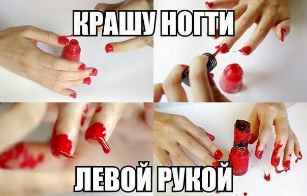 Ногти на левой руке аккуратно накрасить ногти