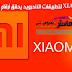 متجر XIAOMI لتطبيقات الأندرويد يحقق أرقام قياسية
