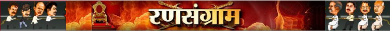 Ransangram A Marathi Blog, Article, Stories, Pictures, Videos. रणसंग्राम