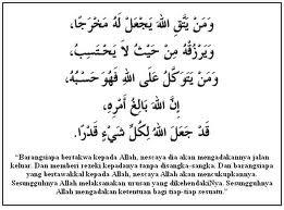 Ayat Seribu Dinar - At-Talaq