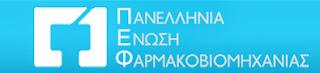 ΠΕΦ: «Προετοιμαστείτε για πολιτική γενοσήμων χωρίς γενόσημα στην αγορά!»