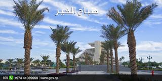 صور مكتوب عليها صباح الخير من #قطر