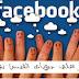 شرح كيفية النشر علي جميع جروبات فيس بوك التي تشترك فيها بنقرة واحدة بدون برامج