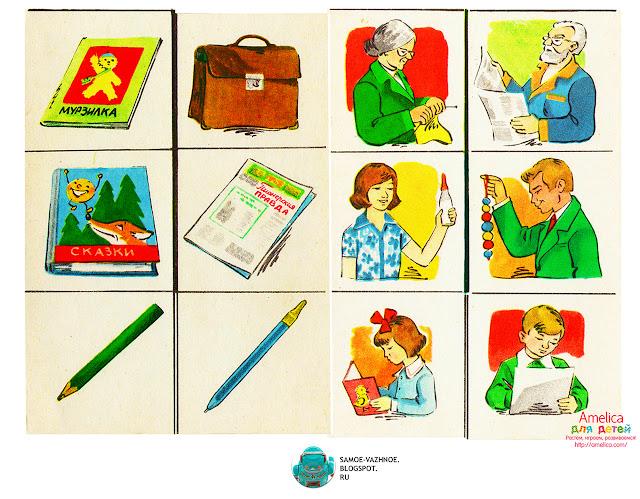 Старые советские настольные игры. Лото на 4 четырёх языках СССР Крещановская Рябчиков 1980