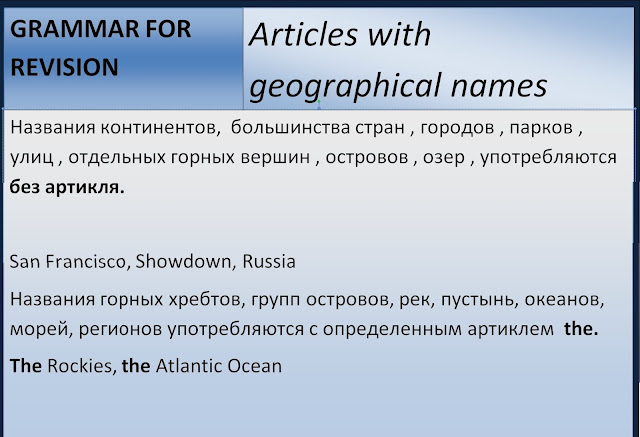 Articles with geographical names. Артикли при Географических объектах (названиях)
