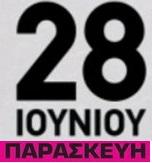 ΑΝΑΚΟΙΝΩΣΗ - ΑΥΡΙΟ ΠΑΡΑΣΚΕΥΗ 28.06.13 ΤΕΛΕΥΤΑΙΑ ΠΡΟΘΕΣΜΙΑ