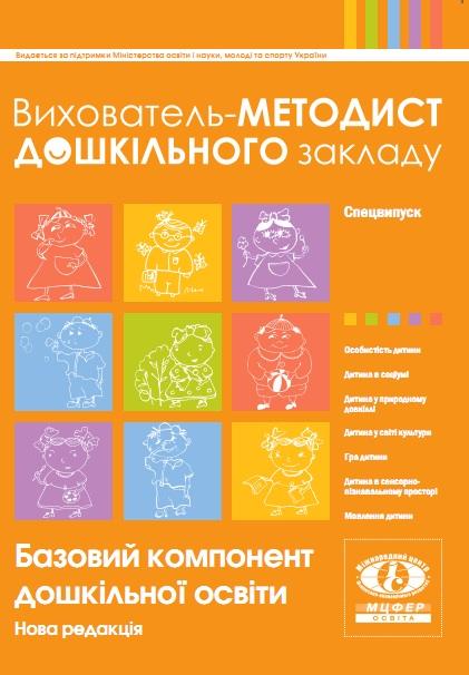 Нова редакція базового компонента дошкільної освіти
