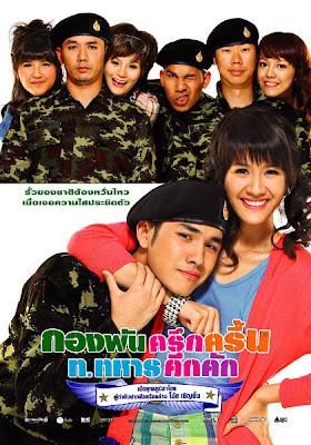 ดูหนังออนไลน์ Kong Pan กองพันครึกครื้น ท.ทหารคึกคัก - ดูหนังใหม่,หนัง HD,ดูหนังออนไลน์,หนังมาสเตอร์