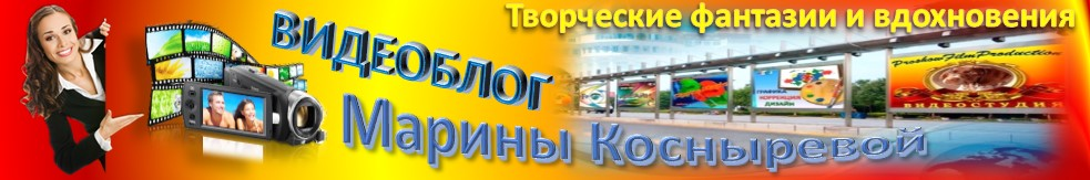 Видеоблог онлайн от Марины Косныревой