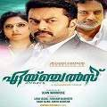 Angels Malayalam Movie Review