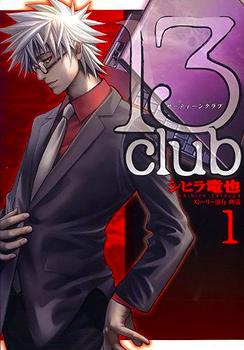 13 Club Manga