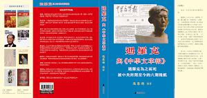 《遇罗克与中学文革报》全封面
