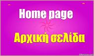 HOME - ΑΡΧΙΚΗ ΣΕΛΙΔΑ (ΠΑΤΗΣΤΕ ΕΔΩ)