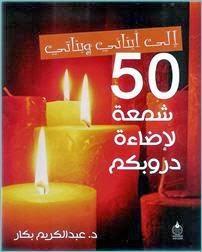 50 شمعة - كتابي أنيسي