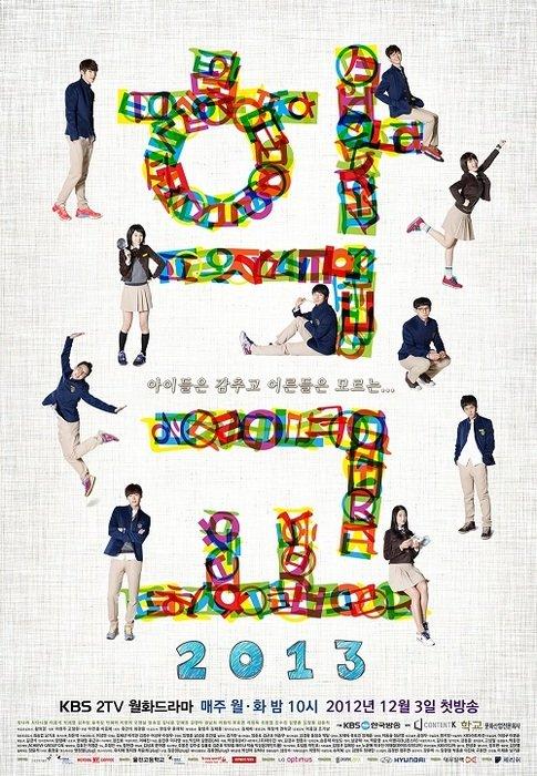 SCHOOL 5 (2013)