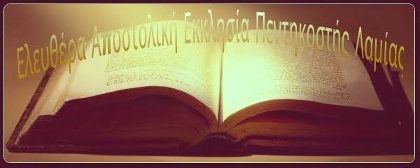 Ελευθέρα Αποστολική Εκκλησία Πεντηκοστής Λαμίας